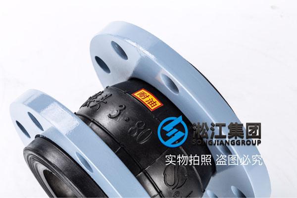 NBR耐油橡胶接头